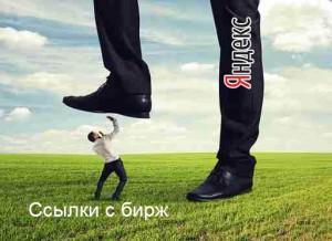 Яндекс давит биржи ссылок