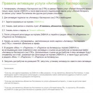 Инструкция к Активации антивируса Касперского